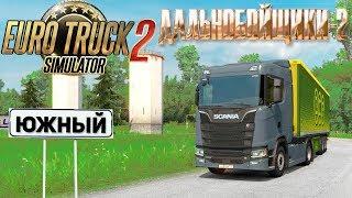 Карта из Дальнобойщики 2 в Euro Truck Simulator 2