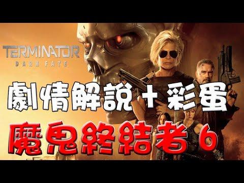 【劇情解說】魔鬼終結者:黑暗宿命 含劇透 心得 萬人迷電影院 Terminator: Dark Fate Movie Review Easter Eggs