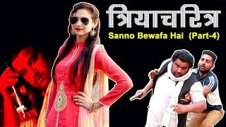 त्रियाचरित्र (SANNO BEWAFA HAI -4) | Full Entertainment | Firoj Chaudhary
