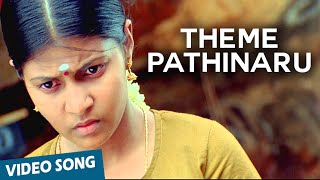 Theme Music Official Video | Pathinaru | Yuvan Shankar Raja