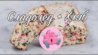 Сладоледов хляб/кекс/Ерика Думбова/Icecream Bread/Erika Doumbova