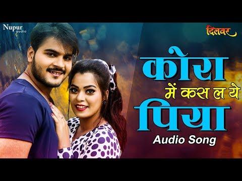 Kora Mein Kas La Ye Piya - DILWAR | Arvind Akela Kallu, Nidhi Jha | New Bhojpuri Song 2019