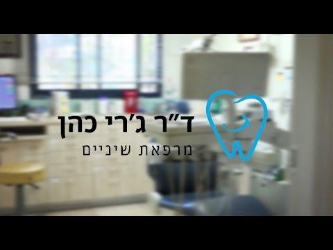 """מרפאת שיניים ד""""ר ג'רי כהן"""