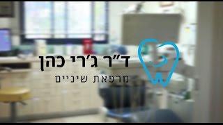 מרפאת שיניים ד