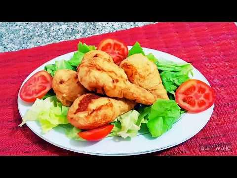 recette-cuisses-de-poulet---مطبخ-أم-وليد-oum-walid
