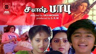 Sabash Babu Tamil Full Movie   Silambarasan   Heera Rajgopal   T Rajendar   Sasi Mohan