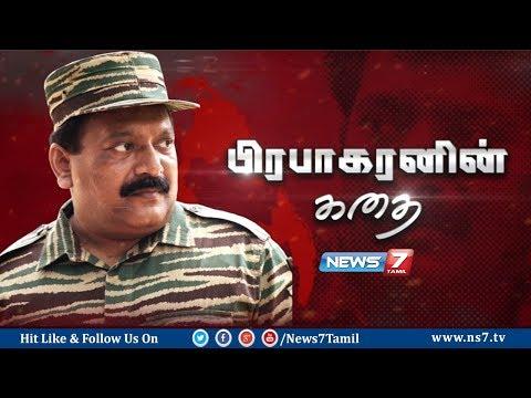 பிரபாகரனின் கதை   Prabhakaran's story   News7 Tamil