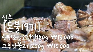 [신촌 - 돈불1971 직영점]제주 연탄 생고기 전문점…