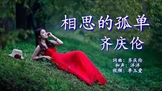 Download lagu 《相思的孤单》 演唱:齐庆伦