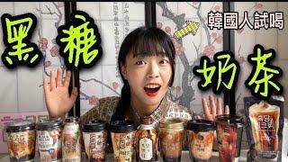 韓國人喝台灣味黑糖奶茶體驗!哪一個才是最好喝呢|韓國花青蛙