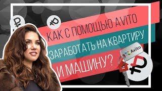 Караван Историй «Как заработать на квартиру за 2-3 года»  Бондарева Юлия. 04.10.2017