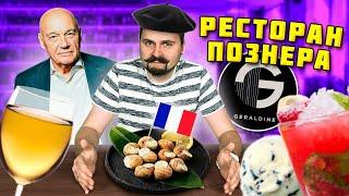 Честный обзор ресторана Владимира Познера / УЛИТКИ и луковый суп / Обзор французской кухни Жеральдин