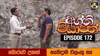 Agni Piyapath Episode 172 || අග්නි පියාපත්  ||  08th April 2021 Thumbnail
