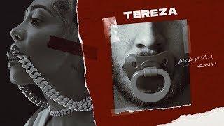 TEREZA - Мамин сын (Премьера трека, 2019)