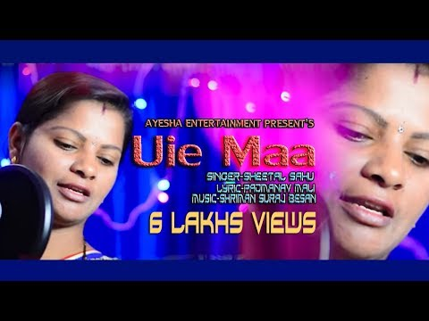 UIE MAA  ||  STUDIO VERSION  ||  VOICE - SHEETAL SAHU || COPYRIGHT RESERVED WITH AYESHA ENTERTAINMEN