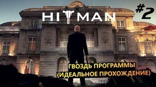 hitman #2 Гвоздь программы (идеальное прохождение)