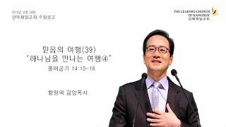 2018년 6월 24일 강북제일교회 주일예배믿음의 여행…
