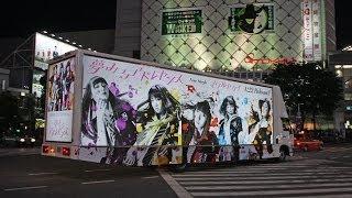 渋谷を走行する、夢見るアドレセンス 2014年4月22日発売 全国流通盤とな...