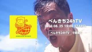 べんきち24hTV 2012年8月25日(土)Stickam JapanにてON AIR!! http:/...