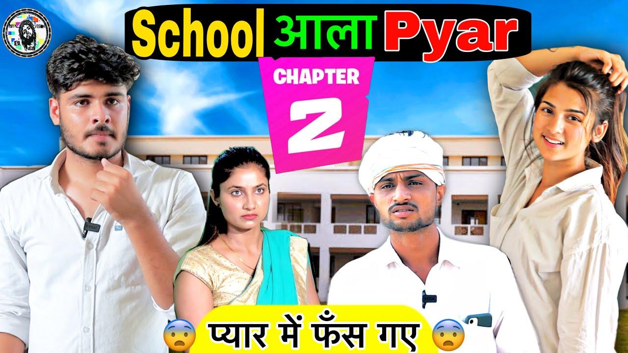 सरकारी SCHOOL आला PYAR | ep.02 | DESI LOVE STORY | WEB SERIES | HARYANVI COMEDY 2021 | ROYAL VISION