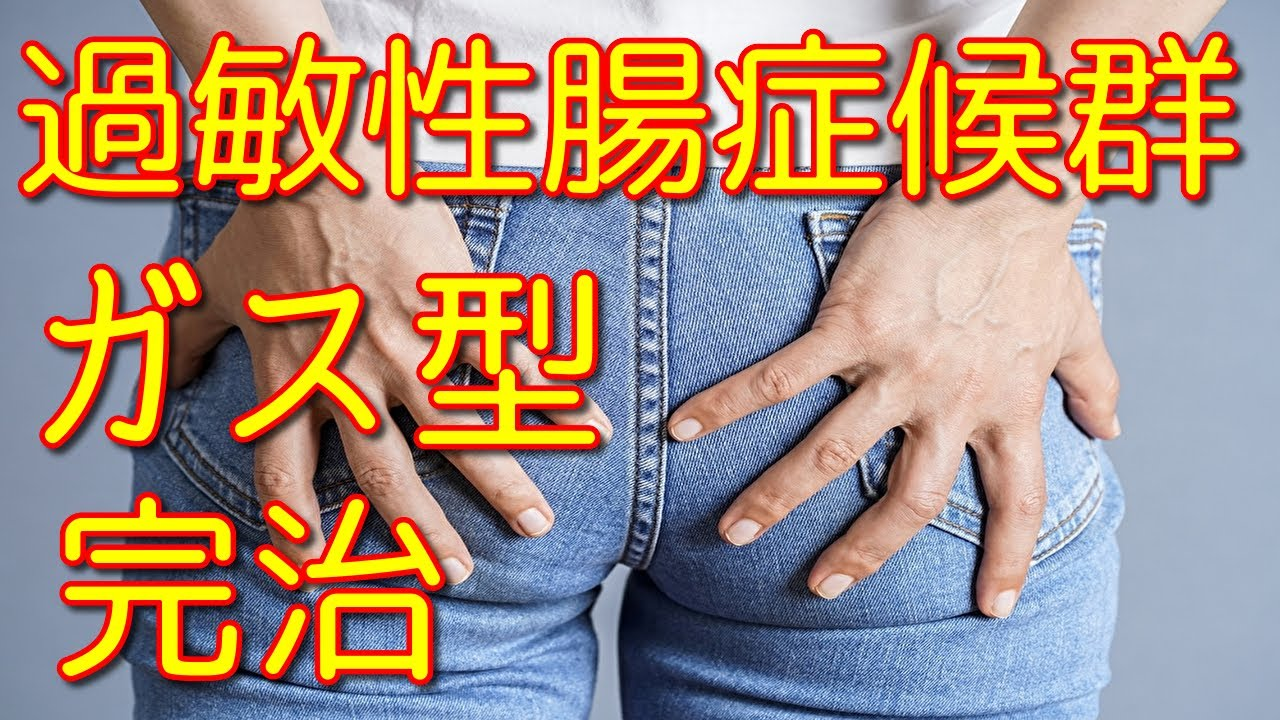 症候群 過敏 治っ 型 た ガス 性 腸