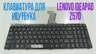 Клавиатура для ноутбука Lenovo IdeaPad Z570. Распаковка.(Russian Keyboard for IBM LENOVO Z570 ▻Купить можно тут: http://ali.pub/ot65c _ ○Я ВКонтакте https://vk.com/ricksha_ekb ○Группа ВКонтакте ..., 2016-04-03T09:37:24.000Z)
