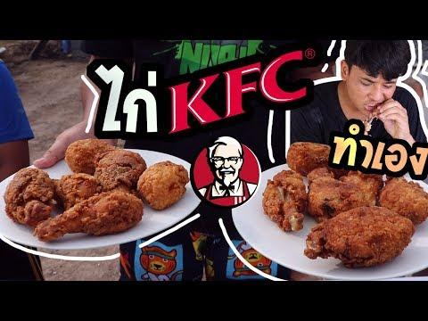 ไก่ KFC ทำเอง! จะอร่อยไหม?