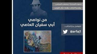 """كتاب صوتي """"من نواصي أبو سفيان العاصي"""" للدكتور أحمد العرفج"""