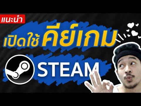วิธีเปิดใช้คีย์เกม Steam Key ได้ผล100%!!