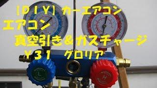 下記(※注)を必ず見てください!【DIY】 カーエアコン 真空引き、ガスチャージ Y31 グロリア、シーマ thumbnail