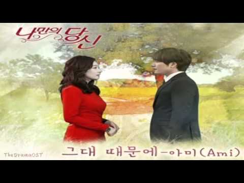 Ami (아미) - Because Of You (그대 때문에) You're Only Mine OST Part.3