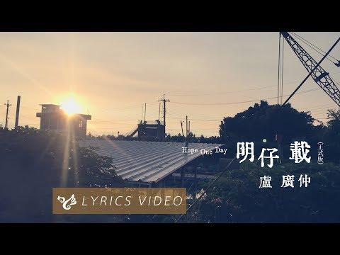 盧廣仲 Crowd Lu 【明仔載 Hope One Day (正式版 Full Version)】Official Lyrics Video (花甲大人轉男孩電影推廣曲)