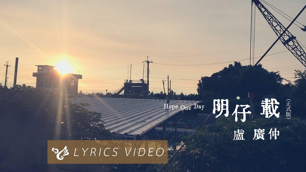 盧廣仲 Crowd Lu 【明仔載 Hope One Day (正式版 Full Version)】Official Lyrics Video (花甲大人轉男孩電影推廣曲) #1