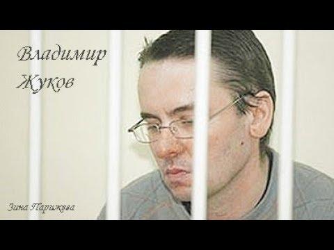 Серийные убийцы: Владимир Жуков (род. 1972)
