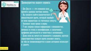 Онлайн запись на прием к врачу(Записаться можно здесь: http://docdoc.ru/?pid=3305., 2016-02-08T07:18:17.000Z)