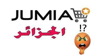 فضيحة موقع jumia في الجزائر....لا للنصب