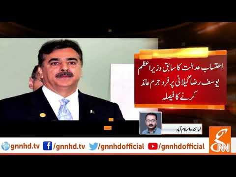 NAB prepares charge sheet against Yousuf Raza Gilani