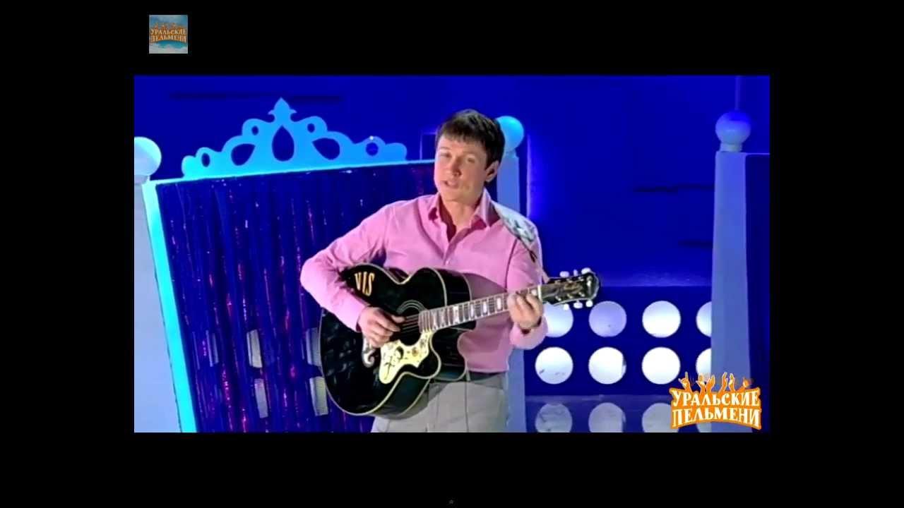 Вячеслав Мясников песня
