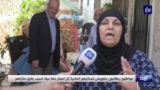 مواطنون بإربد يطالبون بتعويض خسائرهم إثر انفجار خط مياه -(13-6-2019)