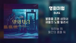 [Lyrics/가사] 영화처럼 (Like a Movie) - B1A4 (비원에이포)