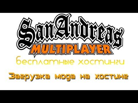 видео: Бесплатный хостинг samp #5 [Как загрузить сервер на хостинг]