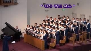 0114CMC 내가 주인 삼은 세리토스선교교회 할렐루야 찬양대  2017  01  14