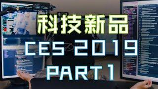 23款必睇科技新品 🤪🤪   CES 2019 Part 1
