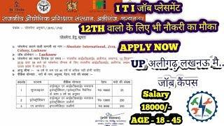 #ITI JOBS INFORMATION | राजकीय अलीगढ़ लखनऊ आईटीआई जॉब केंपस| JOB CAMPUS 2019 | HINDI |