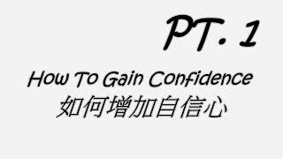 [Arc] Gaining confidence#1 增加自信 #1