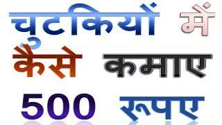 PhonePe app se kamai dhamaka - 5 मिनटों में कमाएं 500 रुपये जाने कैसे