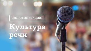 """""""Золотые лекции"""". Культура речи."""