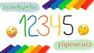 🔢Сандар. Санап үйренейік. Учим цифры от 1 до 10 🔟 на казахском языке с пластилином 🇰🇿