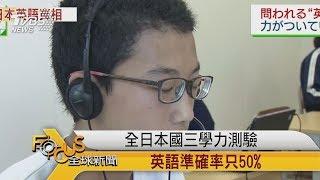 FOCUS/全日本國三學力測驗 英語準確率只50%
