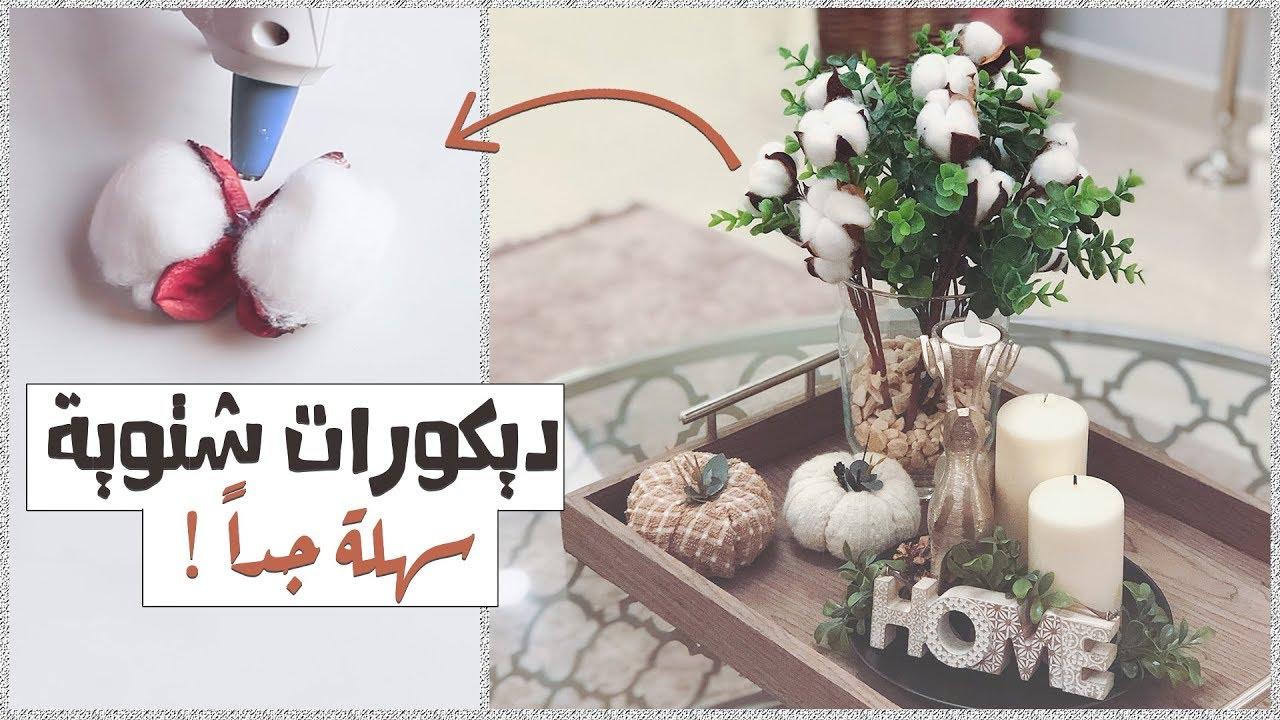 ٣ افكار لديكور الشتاء لا تشتريها !! سويها بنفسك معاي !